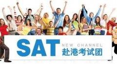 下半年香港SAT考试还会被